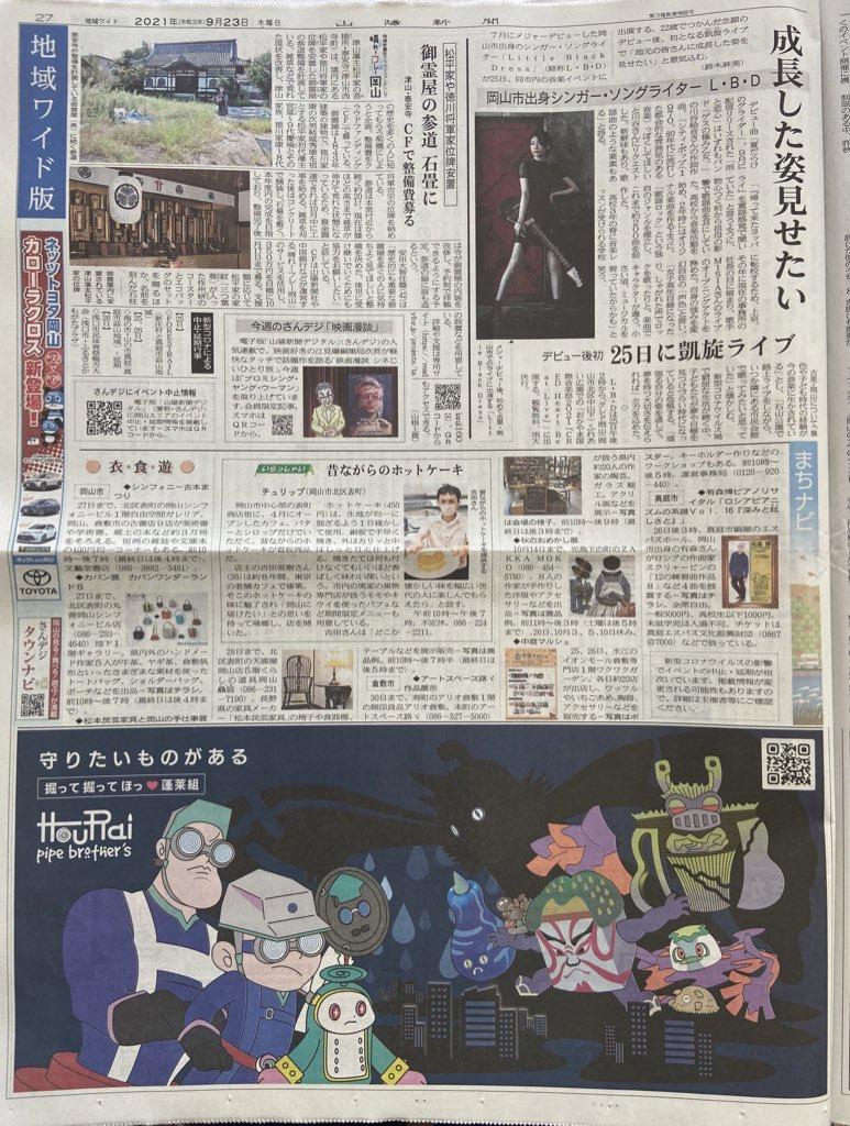 山陽新聞2021.9.23