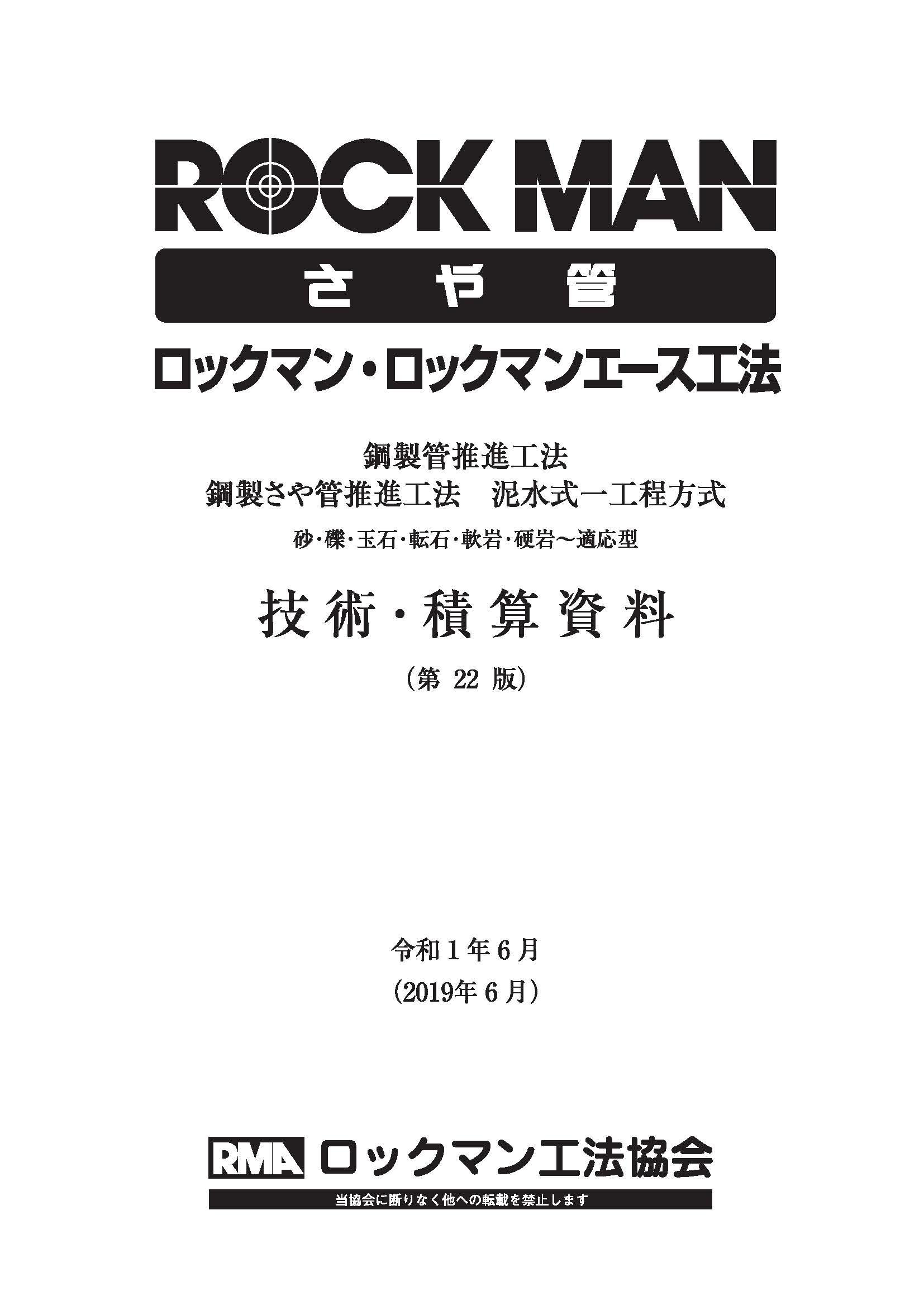技術・積算資料【さや管】(第22版/2019年6月) 1