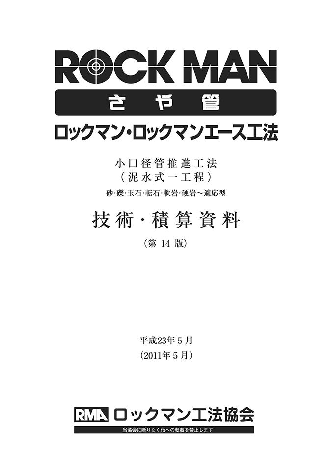 H23ロックマン工法