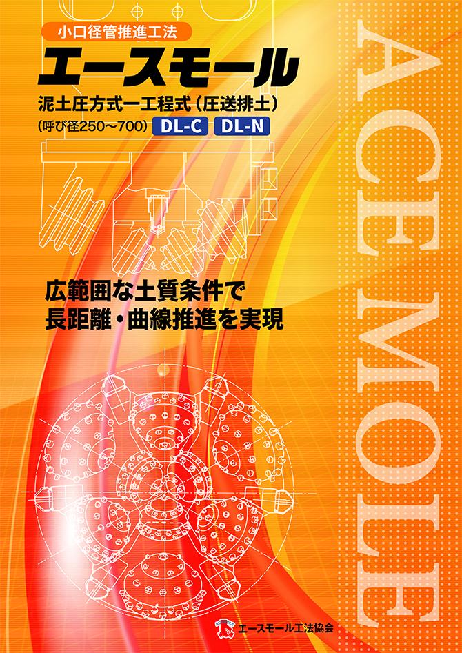 H28エースモール工法カタログ