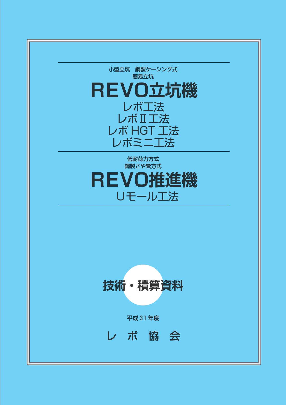 REVO2019-1_technique_ページ_01