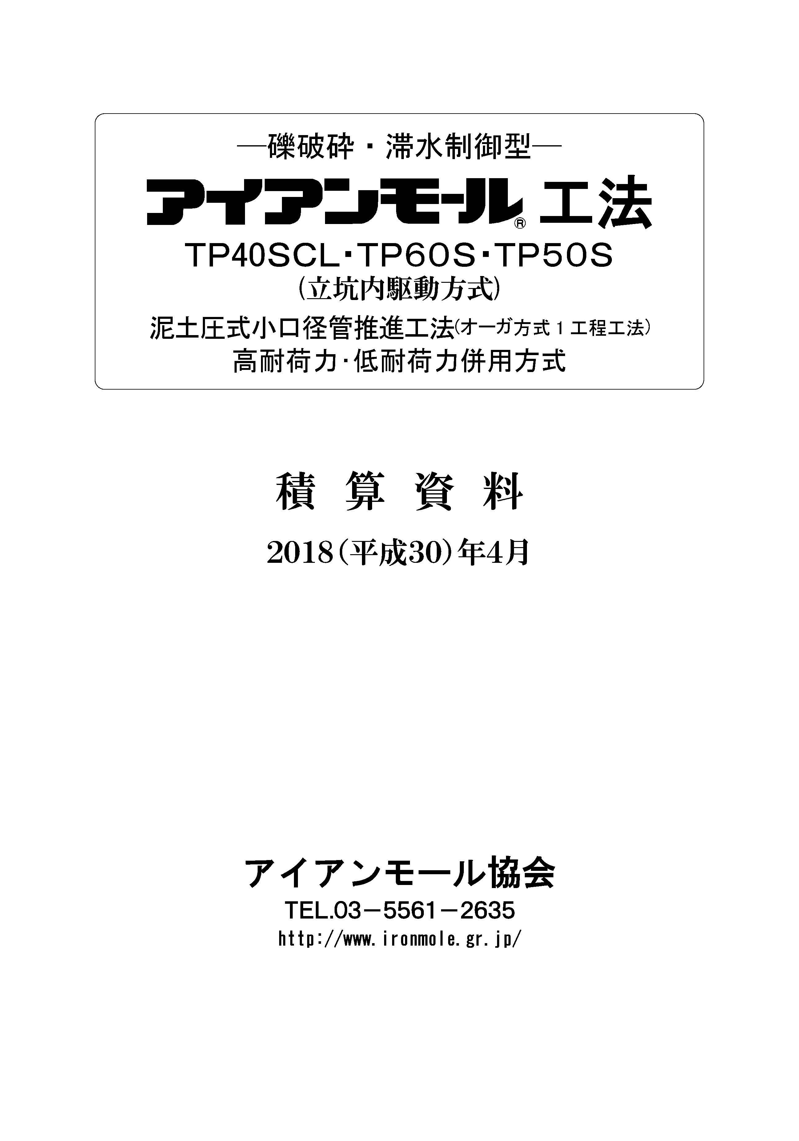 H30アイアンモール工法_TP40SCL・TP60S・TP50S_積算資料 1