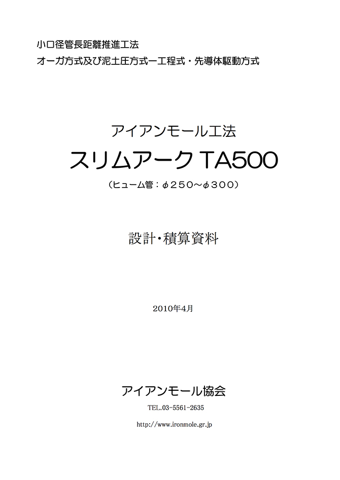 H22スリムアーク工法TA500