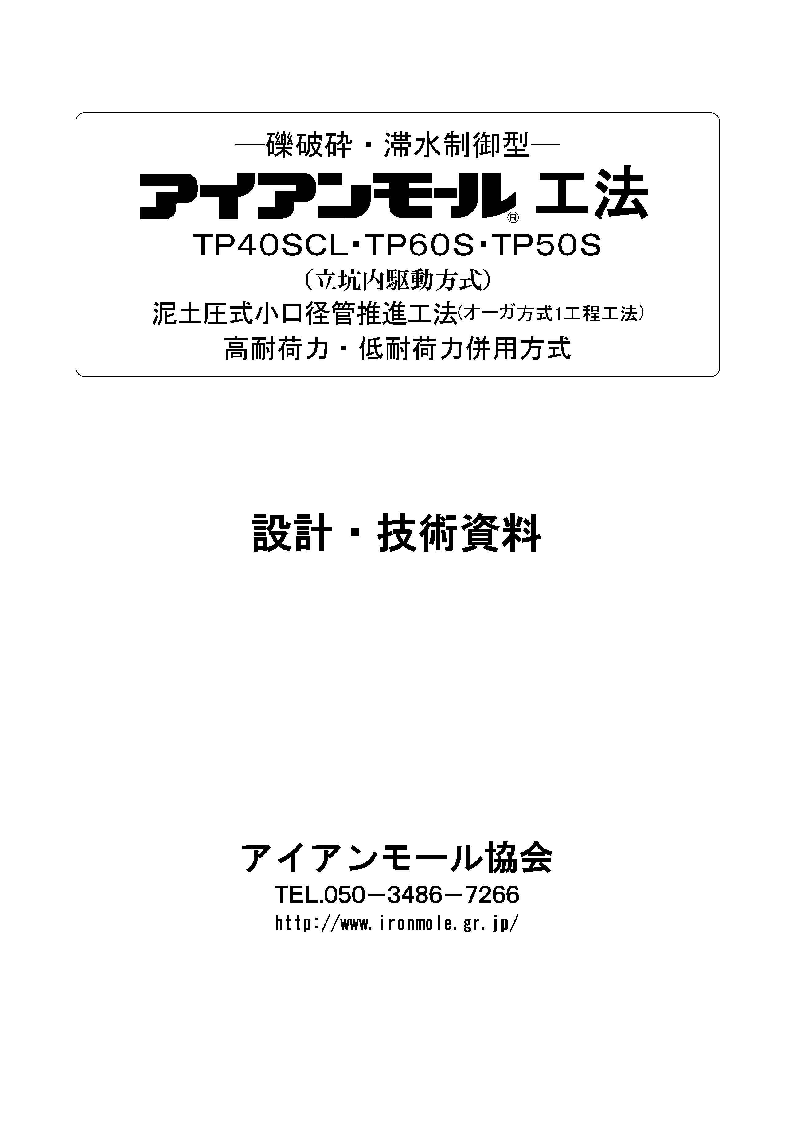 H31アイアンモール工法_TP40SCL・TP60S・TP50S_設計・技術資料 1