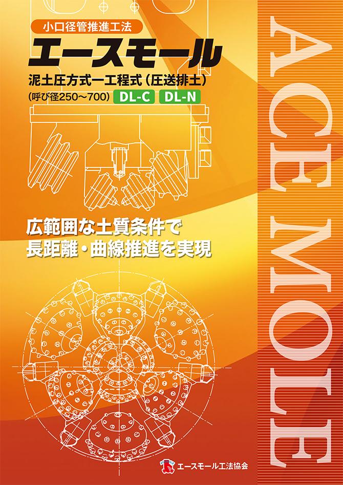 H29エースモール工法カタログ